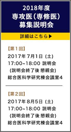 2018年度 専攻医(専修医)募集説明会
