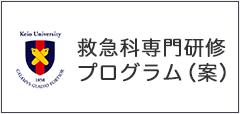 救急科専門研修プログラム(案)