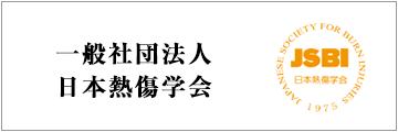 一般社団法人 日本熱傷学会