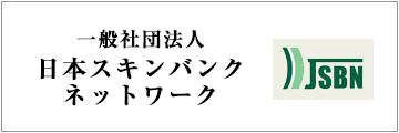 一般社団法人 日本スキンバンクネットワーク
