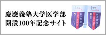 慶應義塾大学医学部 開設100年記念サイト