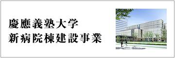慶應義塾大学 新病院棟建設事業