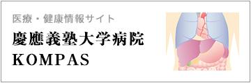 慶應義塾大学病院 KOMPAS