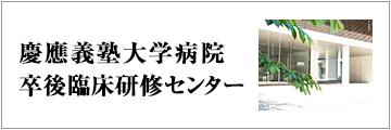 慶應義塾大学病院 卒後臨床研修センター