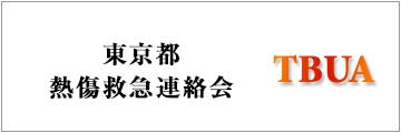 東京都熱傷救急連絡会