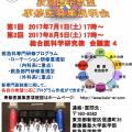 2018年度 専修医募集説明会