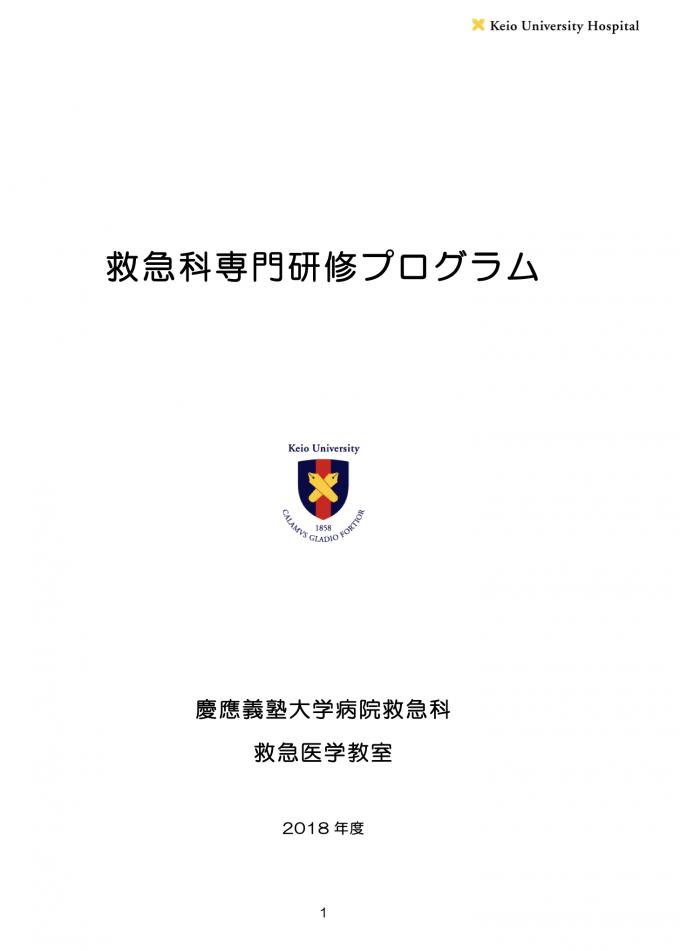 2018年度 慶應義塾大学病院救急科専門研修プログラム