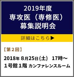 2019年度 専攻医(専修医)募集説明会