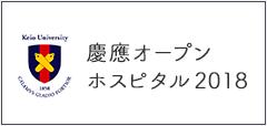 慶應オープンホスピタル2018