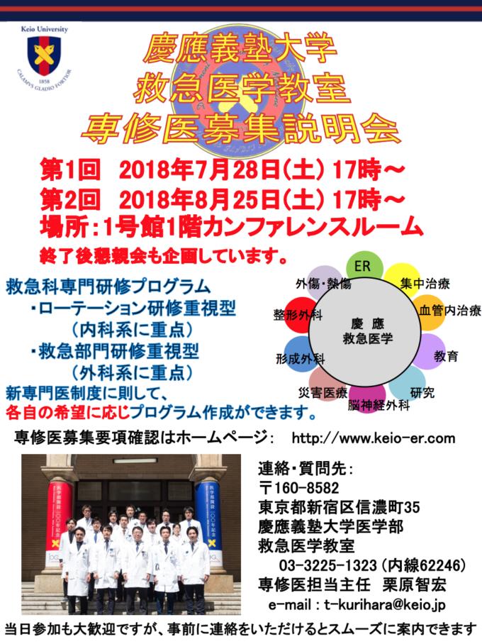 2019年度 専修医募集説明会