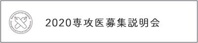 2020専攻医募集説明会