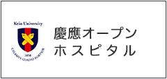 慶應オープンホスピタル2021
