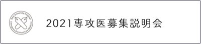 2021年度 専攻医(専修医)募集説明会