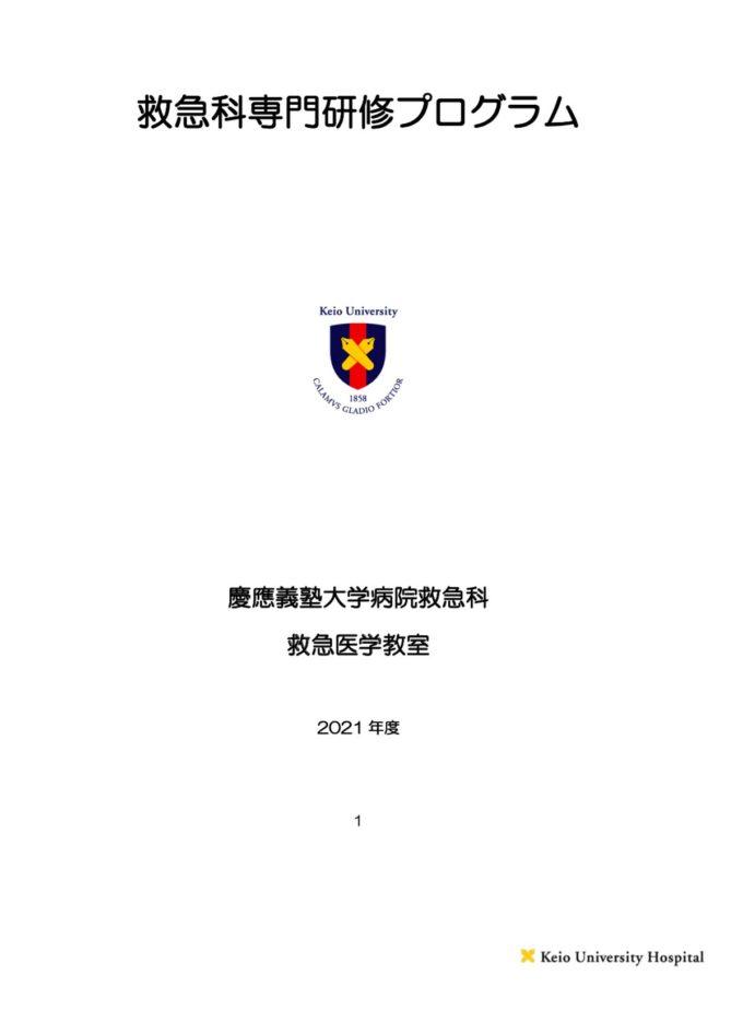 2021年度 慶應救急科専門研修プログラム ダウンロード