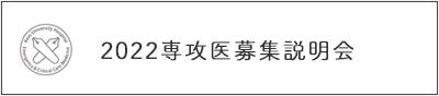 2022年度 専攻医(専修医)募集説明会