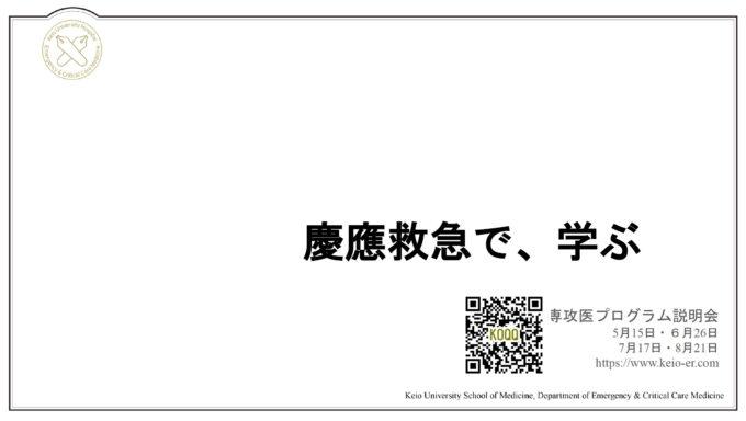 2022年度 専攻医(専修医)募集説明会のお知らせ