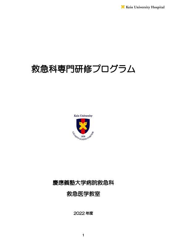 2022年度 慶應救急科専門研修プログラム冊子