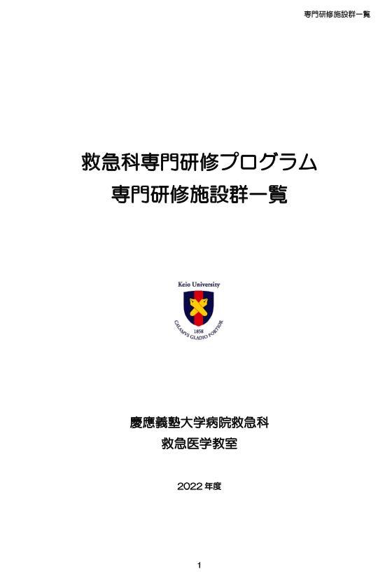 2022年度 慶應救急科専門研修プログラム専門研修施設群一覧